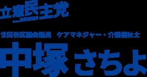 中塚さちよ 立憲民主党 世田谷区議会議員
